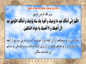 دعاى روز بیست و چهارم ماه مبارك رمضان
