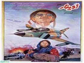 فیلم سینمایی اوینار 1370