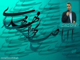 ای قلم سوزلرینده اثر یوخ - حاج ابراهیم رهبر