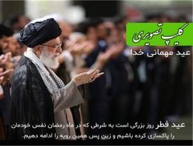 کلیپ تصویری عید مهمانی خدا -بیانات مقام معظم رهبری