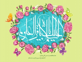 میلاد امام محمد باقر علیه السلام