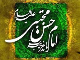 امام حسن,امام حسن مجتبی,کریم اهل بیت,گنجینه تصاویر ضیاءالصالحین