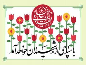 یا اباصالح المهدی-با سپاهی از شهیدان خواهد آمد