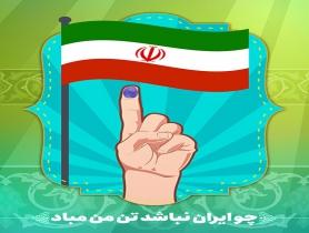 چو ایران نباشد تن من مباد / انتخابات