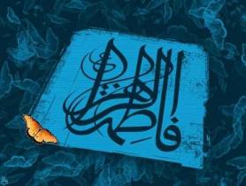 حضرت فاطمه زهراء(سلام الله علیها)
