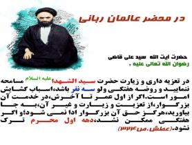 روضه سید الشهداءعلیه السلام