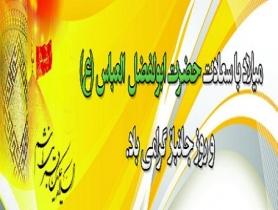 میلاد حضرت اباالفضل العباس علیه السلام و روز جانباز(گنجینه تصاویر ضیاءالصالحین)