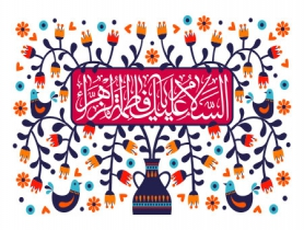 میلاد حضرت فاطمه زهرا سلام الله علیها