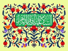 میلاد حضرت زهرا علیهاالسلام