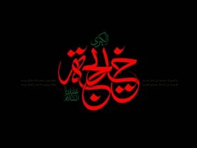 تصویر رحلت حضرت خدیجه سلام الله علیها