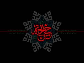 تصویر وفات حضرت خدیجه سلام الله علیها