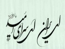 ایران ای سرای امید