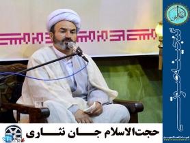 حجت الاسلام جان نثاری