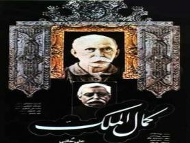 فیلم سینمایی کمال الملک 1362