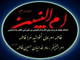 حضرت ام البنین(سلام الله علیها)