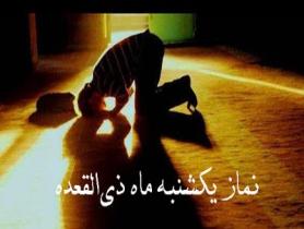 نماز یکشنبه ماه ذی القعده