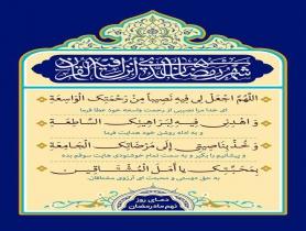 تصویر و متن دعای روز نهم ماه رمضان