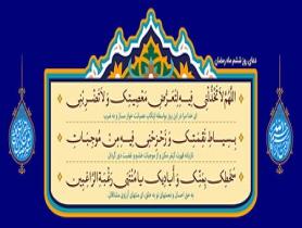 فایل لایه باز دعای روز ششم ماه رمضان