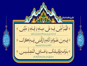 فایل لایه باز دعای روز هفتم ماه رمضان