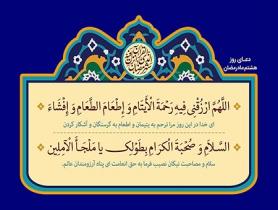 تصویر لایه باز دعای روز هشتم ماه رمضان