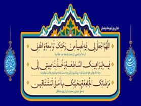 فایل لایه باز دعای روز نهم ماه رمضان