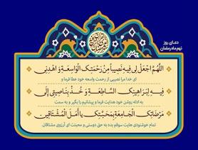 تصویر لایه باز دعای روز نهم ماه رمضان