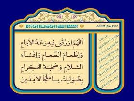 فایل لایه باز تصویر دعای روز هشتم ماه رمضان