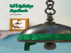 شهید ابراهیم هادی / پهلوان شهید