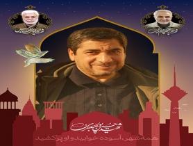 شهید حسین پورجعفری