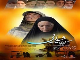 فیلم سینمایی گام های شیدایی