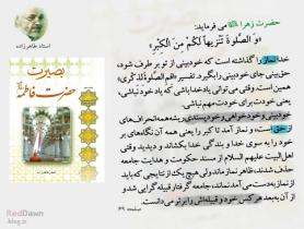 نماز مایه دوری از کبر - استاد طاهرزاده