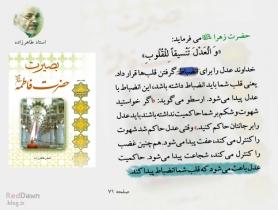 عدل ناظم قلوب است - استاد طاهرزاده