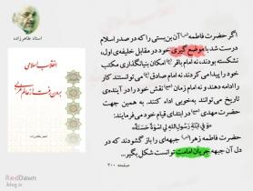 نقش تاریخ سازى فاطمه زهرا علیها السلام
