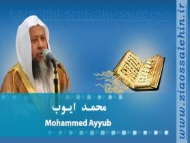 ترتیل کل قرآن کریم - شیخ دکتر محمد ایوب
