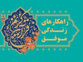 اینفوگرافیک راهکارهای زندگی موفق در قرآن کریم