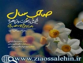 نماهنگ صاحب سال از حاج جواد غفاریان