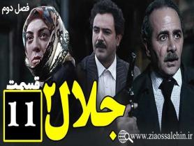 سریال جلال 2 , سریال جلال 2 قسمت 11 , سریال جلال 2 قسمت یازدهم