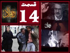 سریال جلال 2 , سریال جلال 2 قسمت 14 , سریال جلال 2 قسمت چهاردهم