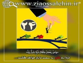 کارگاه انصاف استاد محمد شجاعی/ قسمت 24 - تمرین
