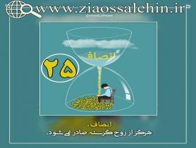 کارگاه انصاف استاد محمد شجاعی/ قسمت 25 - روح گرسنه