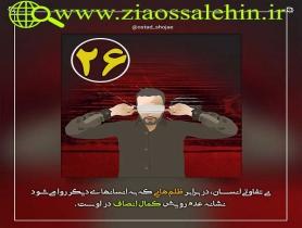 کارگاه انصاف استاد محمد شجاعی/ قسمت 26 - بی تفاوتی در برابر ظلم
