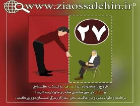 کارگاه انصاف استاد محمد شجاعی/ قسمت 27 - بی انصافی در برابر ولایت