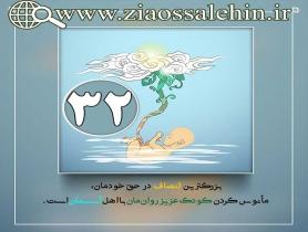کارگاه انصاف استاد محمد شجاعی/ قسمت 32 - بزرگترین بی انصافی
