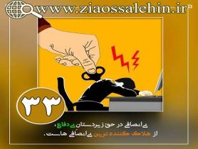 کارگاه انصاف استاد محمد شجاعی/ قسمت 33 - هلاک کننده ترین بی انصافی ها