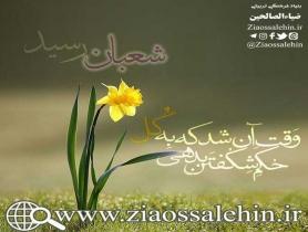 شعبان و آشتی کنان/استاد محمد شجاعی - 1
