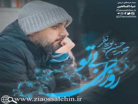 نماهنگ روزای بی تو از محمدحسین پویانفر