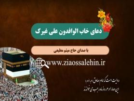 دعای خاب الوافدون علی غیرک با صدای میثم مطیعی