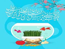 تصویر عید نوروز, پوستر عید نوروز, استوری عید نوروز