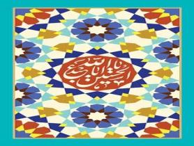 استوری یا ابا عبد الله الحسین / ش 908 +PSD