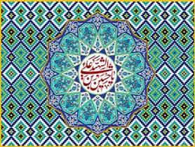 بنر یا حسین بن علی الشهید / ش 910 +PSD